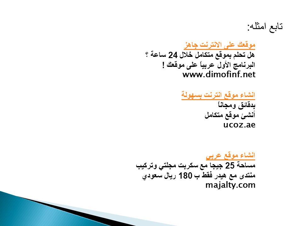 تابع امثله : موقعك على الانترنت جاهز هل تحلم بموقع متكامل خلال 24 ساعة ؟ البرنامج الأول عربياً على موقعك .