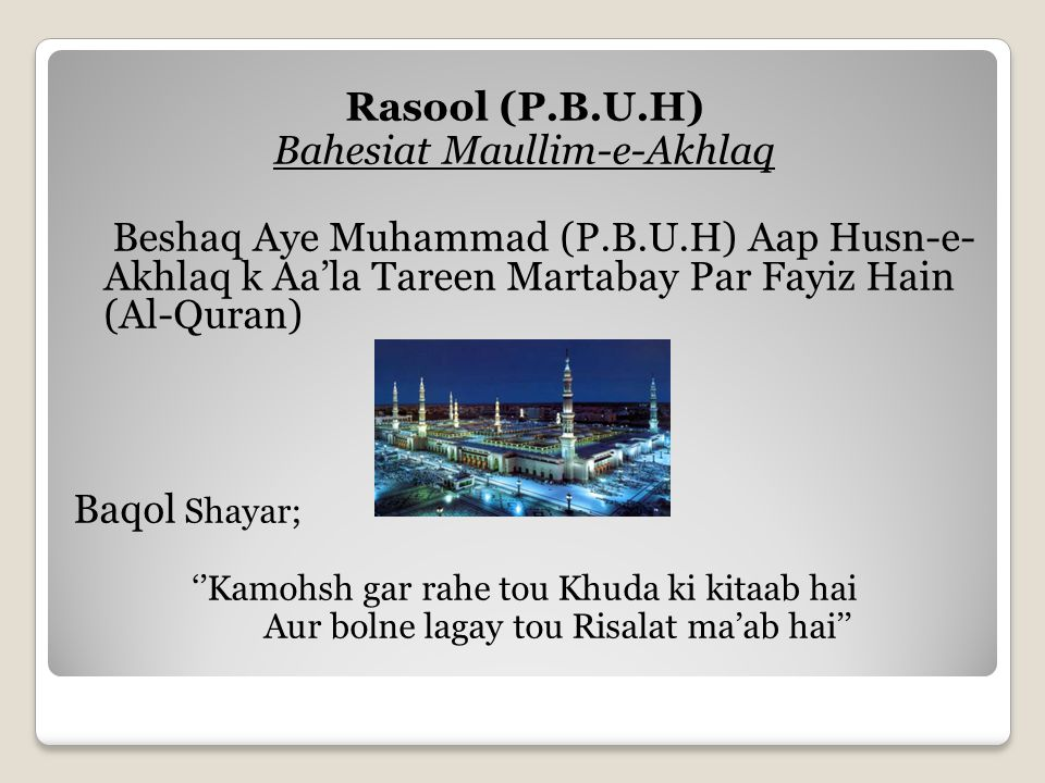 Rasool (P.B.U.H) Bahesiat Maullim-e-Akhlaq Beshaq Aye Muhammad (P.B.U.H) Aap Husn-e- Akhlaq k Aa'la Tareen Martabay Par Fayiz Hain (Al-Quran) Baqol Sh