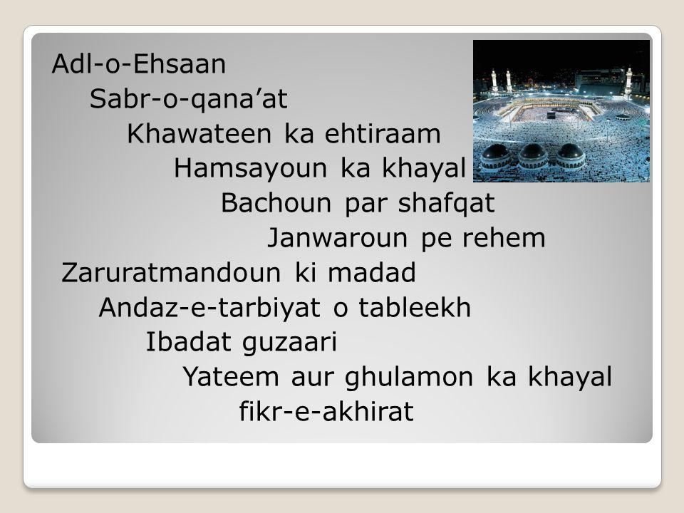 Adl-o-Ehsaan Sabr-o-qana'at Khawateen ka ehtiraam Hamsayoun ka khayal Bachoun par shafqat Janwaroun pe rehem Zaruratmandoun ki madad Andaz-e-tarbiyat