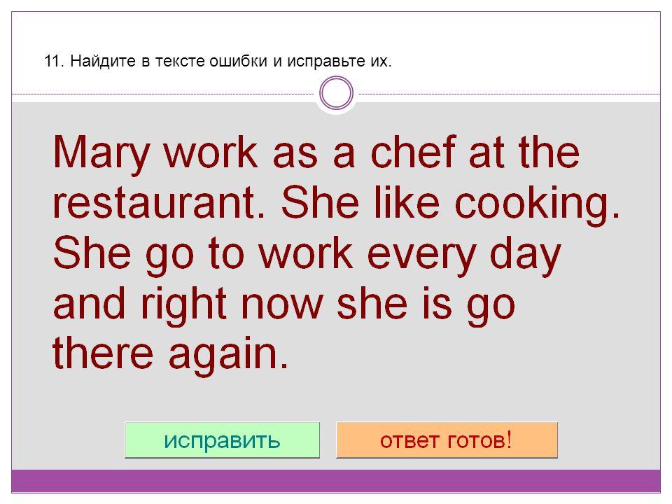 11. Найдите в тексте ошибки и исправьте их.
