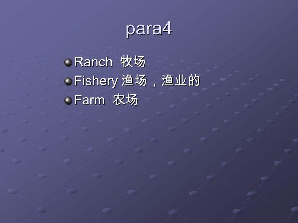 para4 Ranch 牧场 Fishery 渔场,渔业的 Farm 农场