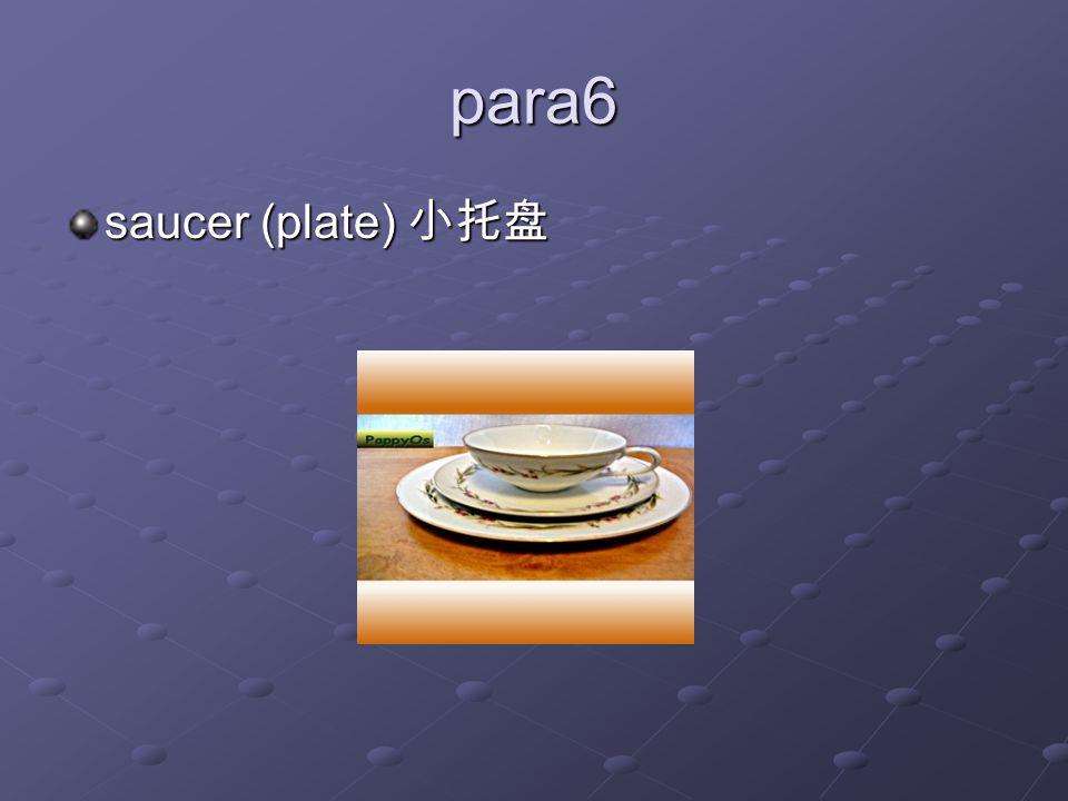 para6 saucer (plate) 小托盘
