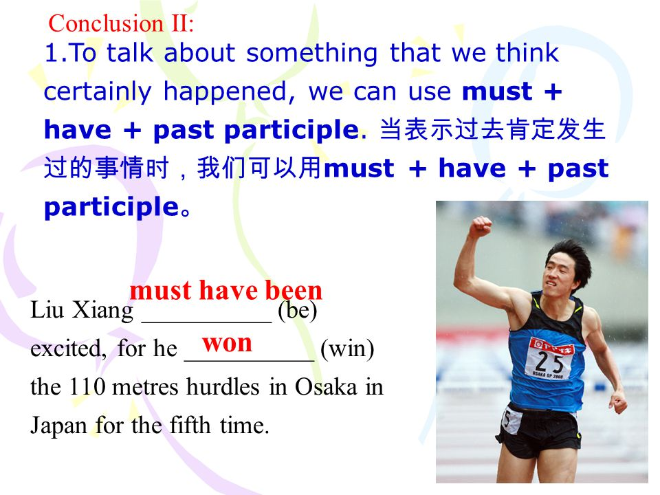 1.To talk about something that we think certainly happened, we can use must + have + past participle.