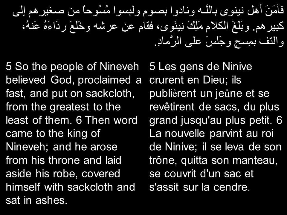 فآمَنَ أهل نينوى باللَّـه ونادوا بصوم ولبسوا مُسُوحاً من صغيرهم إلى كبيرهم.