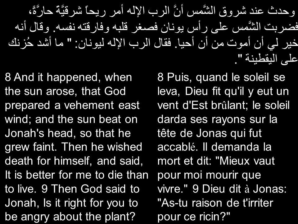 وحدث عند شروق الشَّمس أنَّ الرب الإله أمر ريحاً شرقيَّةً حارَّةً، فضربت الشَّمس على رأس يونان فصغر قلبه وفارقته نفسه.