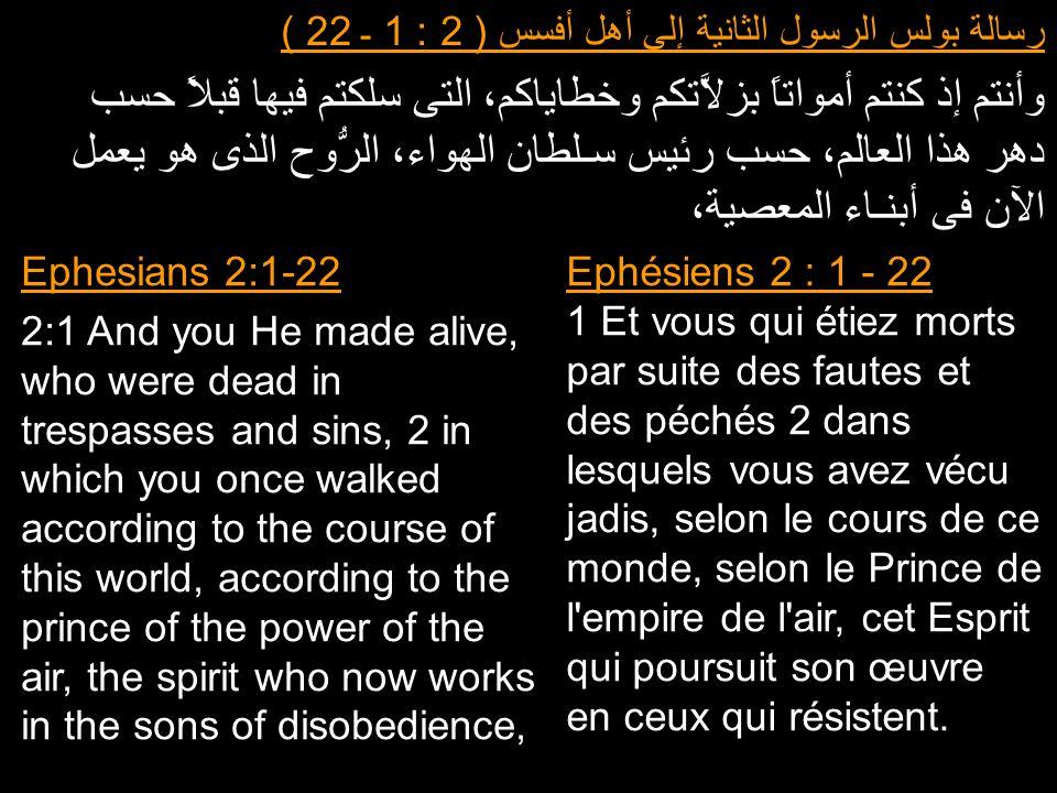 رسالة بولس الرسول الثانية إلى أهل أفسس ( 2 : 1 ـ 22 ) وأنتم إذ كنتم أمواتاً بزلاَّتكم وخطاياكم، التى سلكتم فيها قبلاً حسب دهر هذا العالم، حسب رئيس سـل