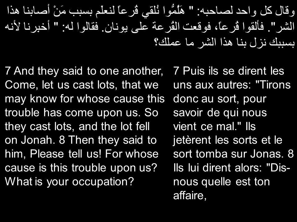 وقال كل واحد لصاحبه: هَلُمُّوا نُلقي قُرعاً لنعلَم بسبب مَنْ أصابنا هذا الشر .