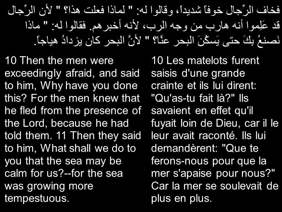 فخاف الرِّجال خوفاً شديداً، وقالوا له: لماذا فعلت هذا؟ لأن الرِّجال قد عَلِموا أنه هارب من وجه الرب، لأنه أخبرهم.