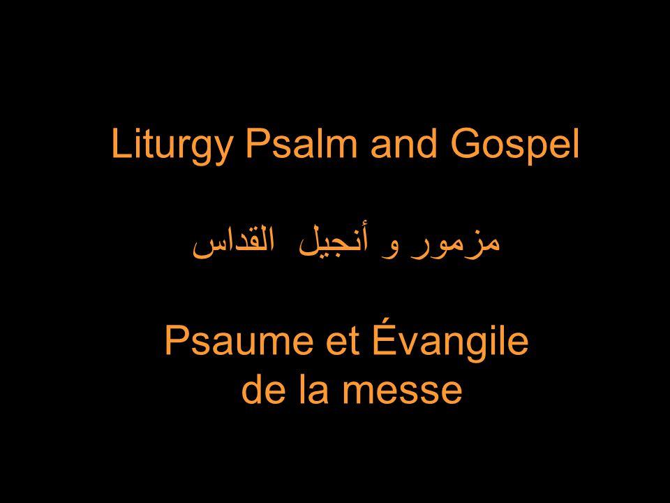 Liturgy Psalm and Gospel مزمور و أنجيل القداس Psaume et Évangile de la messe