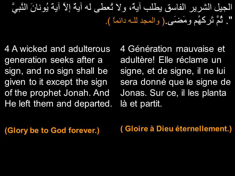 الجيل الشرير الفاسق يطلب آيةً، ولا تُعطى له آيةٌ إلاَّ آيةَ يُونانَ النَّبيَّ .