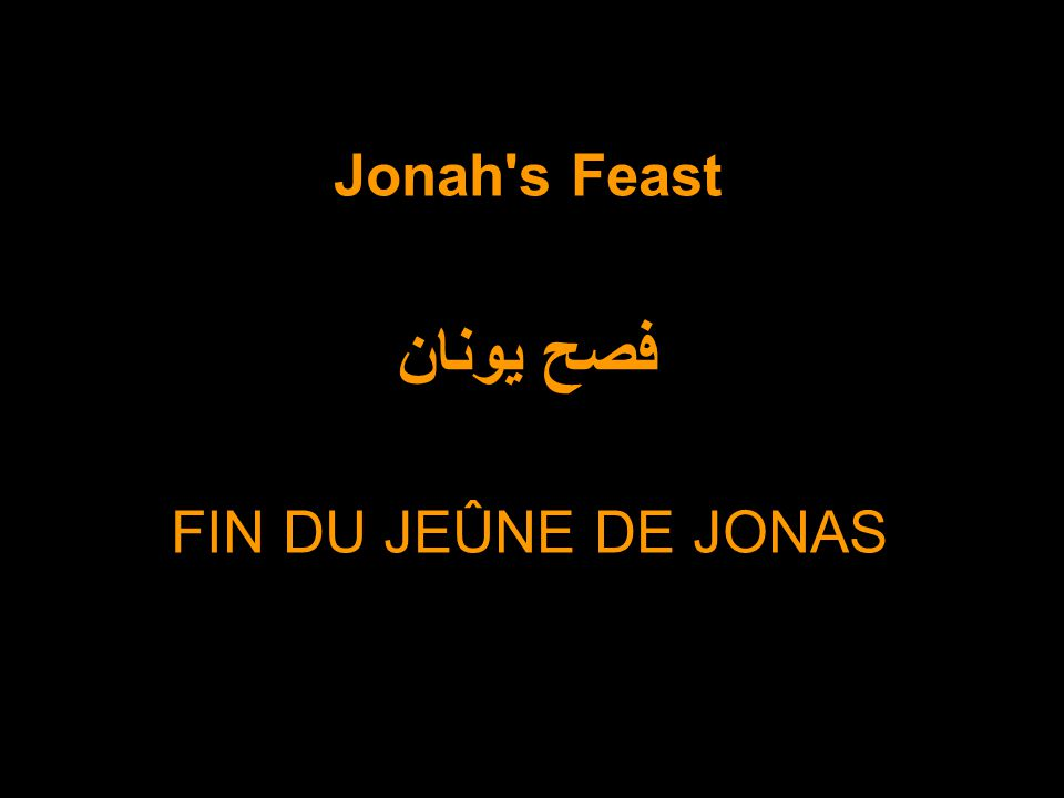 Jonah's Feast فصح يونان FIN DU JEÛNE DE JONAS