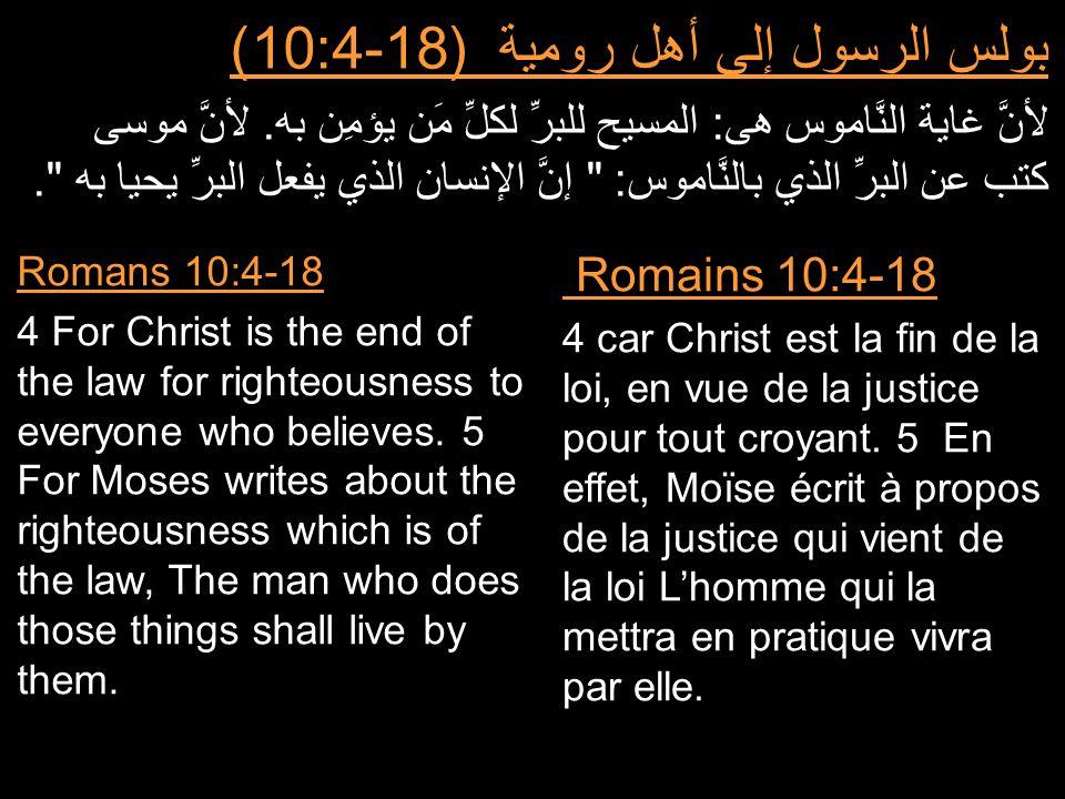 بولس الرسول إلى أهل رومية (10:4-18) لأنَّ غاية النَّاموس هى: المسيح للبرِّ لكلِّ مَن يؤمِن به. لأنَّ موسى كتب عن البرِّ الذي بالنَّاموس: