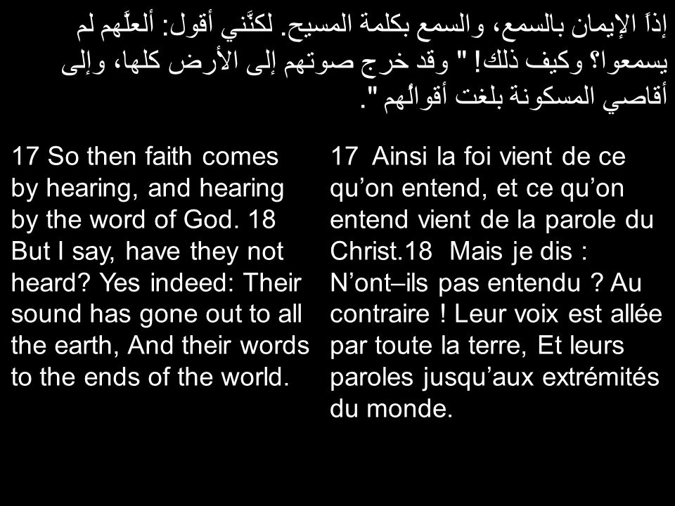 إذاً الإيمان بالسمع، والسمع بكلمة المسيح. لكنَّني أقول: ألعلَّهم لم يسمعوا؟ وكيف ذلك!