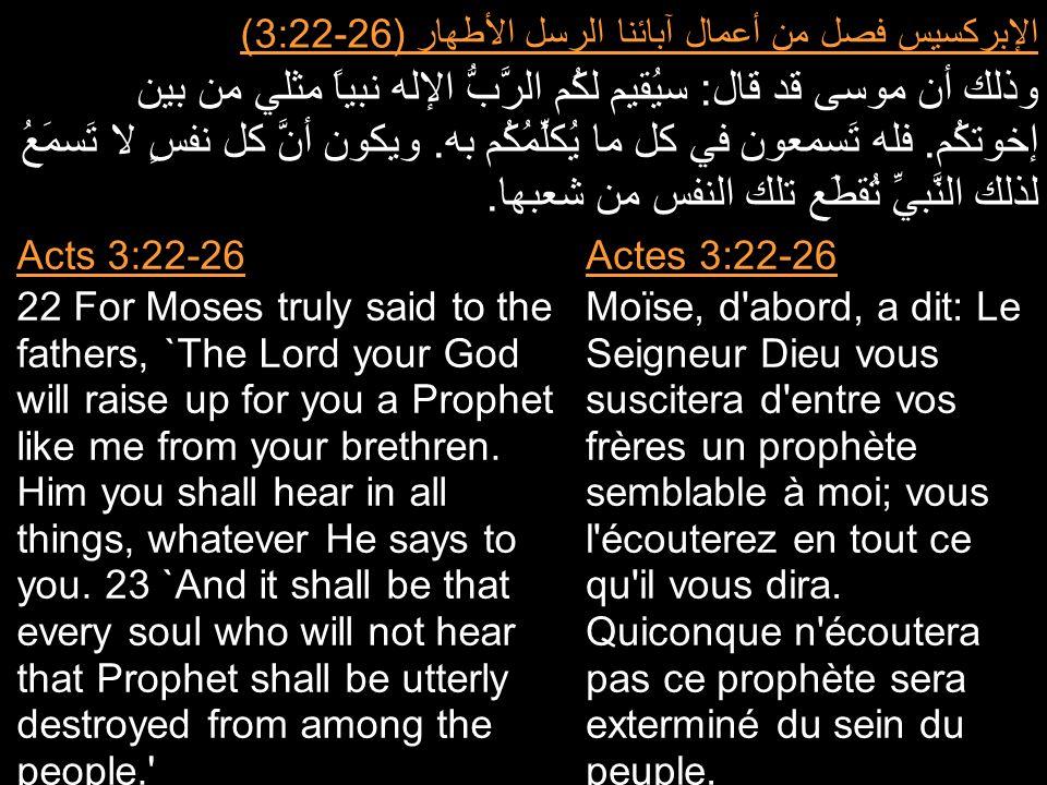 الإبركسيس فصل من أعمال آبائنا الرسل الأطهار (3:22-26) وذلك أن موسى قد قال: سيُقيم لكُم الرَّبُّ الإله نبياً مثلي من بين إخوتكُم.