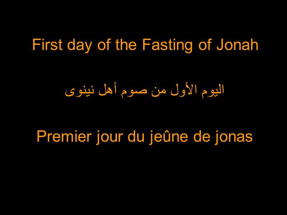 First day of the Fasting of Jonah اليوم الأول من صوم أهل نينوى Premier jour du jeûne de jonas