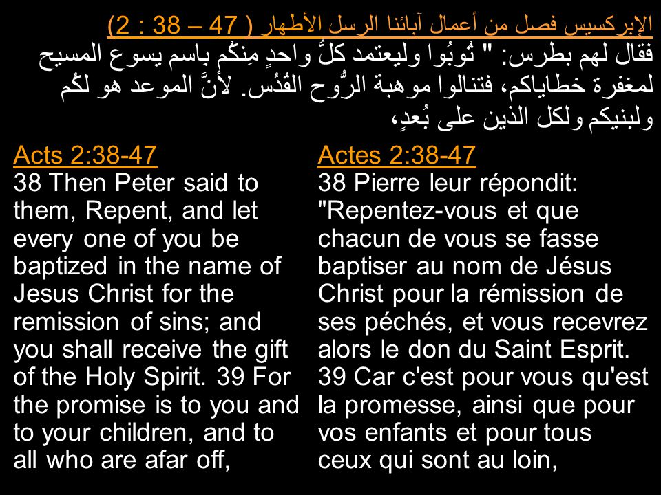 الإبركسيس فصل من أعمال آبائنا الرسل الأطهار (2 : 38 – 47 ) فقال لهم بطرس: تُوبُوا وليعتمد كلُّ واحدٍ مِنكُم بِاسم يسوع المسيح لمغفرة خطاياكم، فتنالوا موهبة الرُّوح القُدُس.