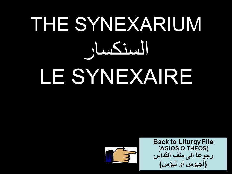 THE SYNEXARIUM السنكسار LE SYNEXAIRE Back to Liturgy File (AGIOS O THEOS) رجوعاً الى ملف القداس (آجيوس أو ثيؤس)