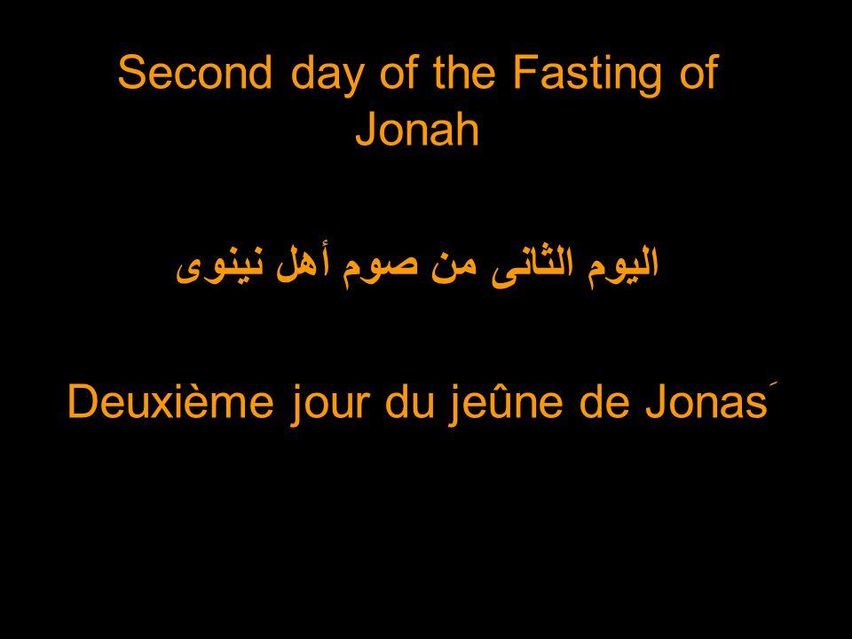 Second day of the Fasting of Jonah اليوم الثانى من صوم أهل نينوى َDeuxième jour du jeûne de Jonas