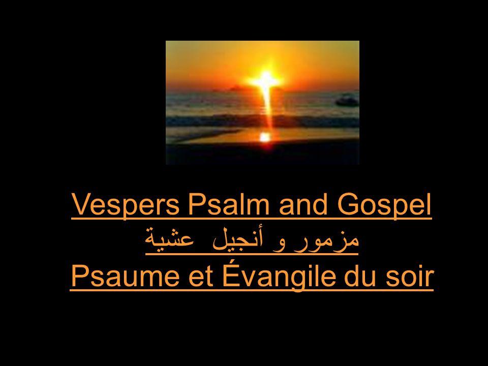 Vespers Psalm and Gospel مزمور و أنجيل عشية Psaume et Évangile du soir