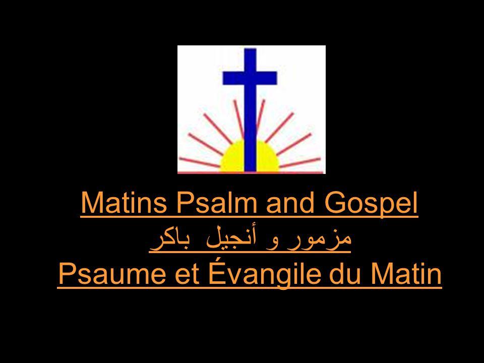 Matins Psalm and Gospel مزمور و أنجيل باكر Psaume et Évangile du Matin