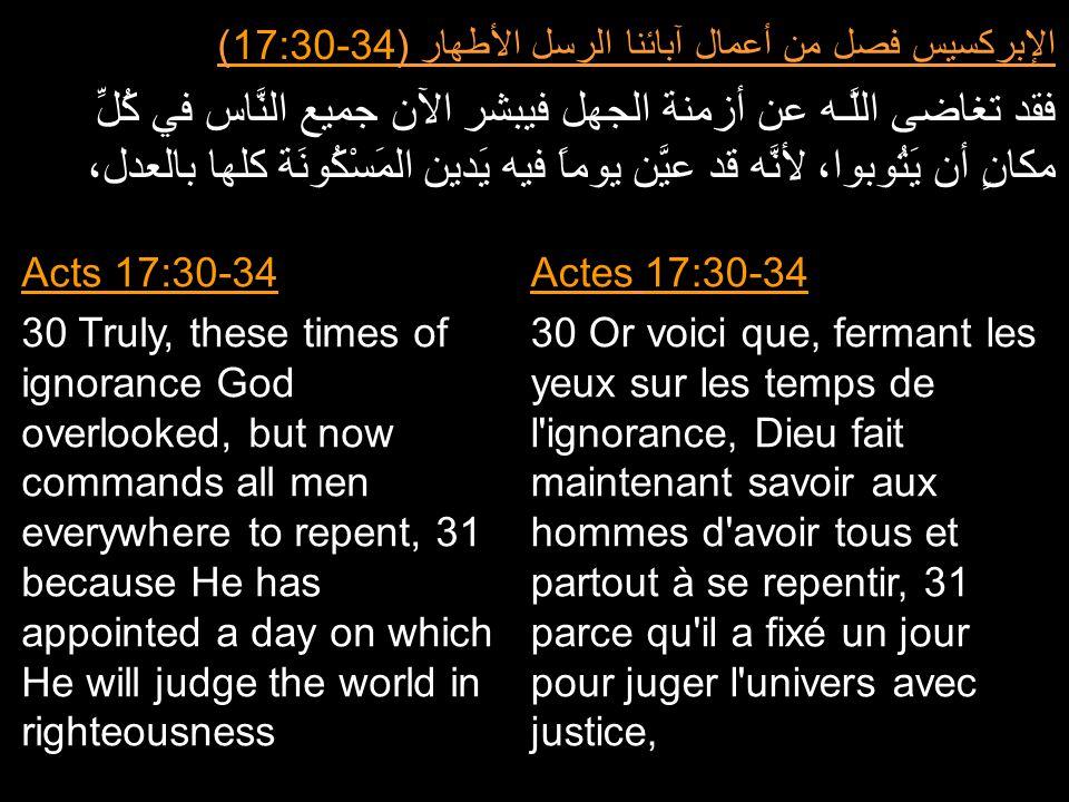 الإبركسيس فصل من أعمال آبائنا الرسل الأطهار (17:30-34) فقد تغاضى اللَّـه عن أزمنة الجهل فيبشر الآن جميع النَّاس في كُلِّ مكانٍ أن يَتُوبوا، لأنَّه قد