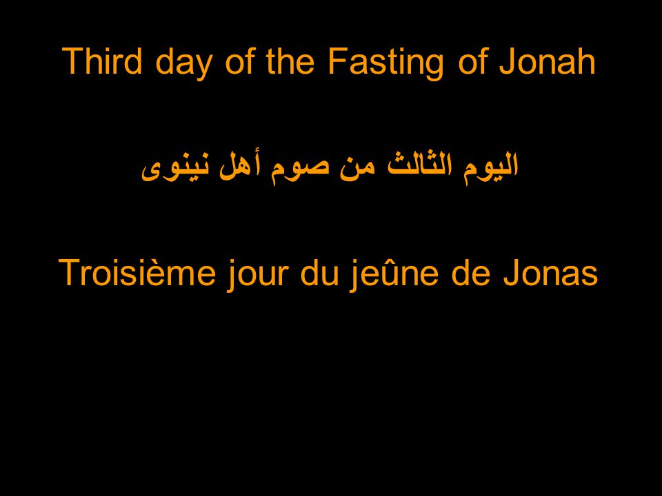 Third day of the Fasting of Jonah اليوم الثالث من صوم أهل نينوى Troisième jour du jeûne de Jonas