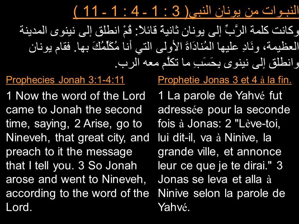 النبـوات من يونان النبي( 3 : 1 ـ 4 : 1 ـ 11 ) وكانت كلمة الرَّبِّ إلى يونان ثانيةً قائلاً: قُمْ انطلق إلى نينوى المدينة العظيمة، ونَادِ عليها المُنادَاةَ الأولى التي أنا مُكَلِّمُكَ بها.