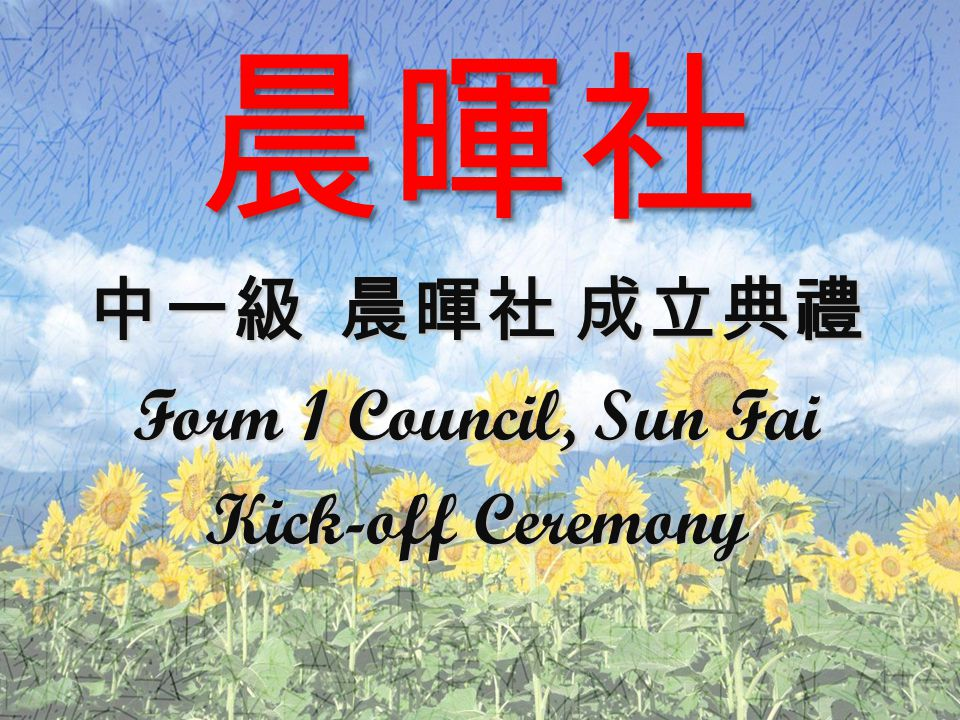 晨暉社 中一級 晨暉社 成立典禮 Form 1 Council, Sun Fai Kick-off Ceremony