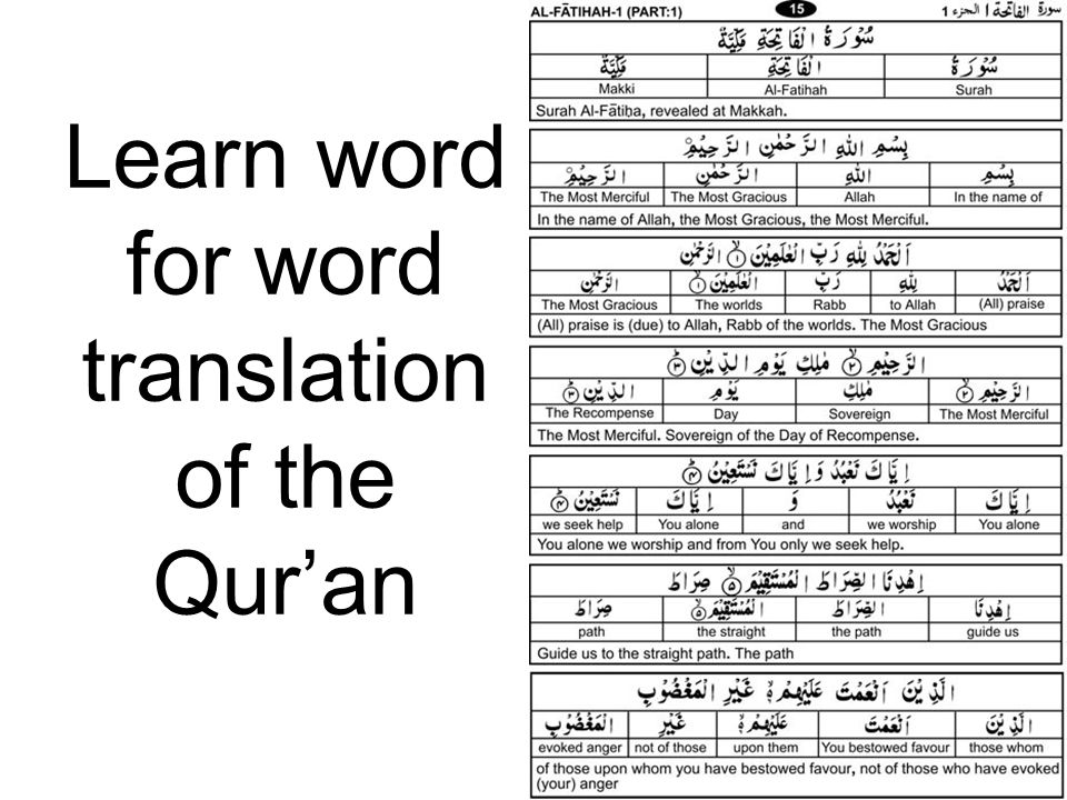 Learn word for word translation of the Qur'an