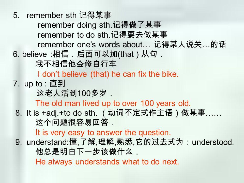 5.remember sth 记得某事 remember doing sth. 记得做了某事 remember to do sth.