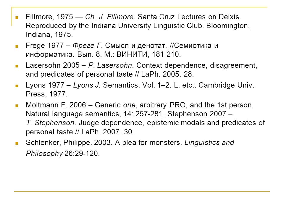 Fillmore, 1975 — Ch. J. Fillmore. Santa Cruz Lectures on Deixis.