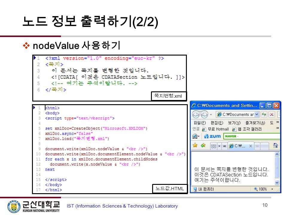 노드 정보 출력하기 (2/2)  nodeValue 사용하기 10 IST (Information Sciences & Technology) Laboratory 쪽지변형.xml 노드값.HTML