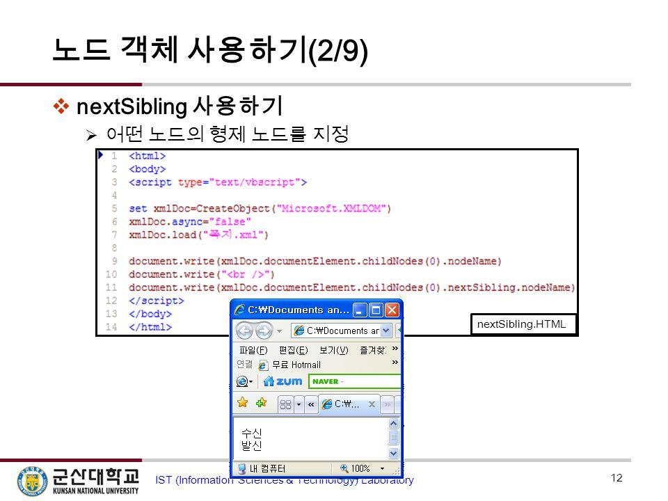 노드 객체 사용하기 (2/9)  nextSibling 사용하기  어떤 노드의 형제 노드를 지정 12 IST (Information Sciences & Technology) Laboratory nextSibling.HTML