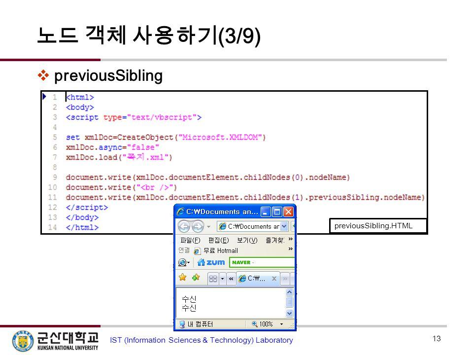 노드 객체 사용하기 (3/9)  previousSibling 13 IST (Information Sciences & Technology) Laboratory previousSibling.HTML