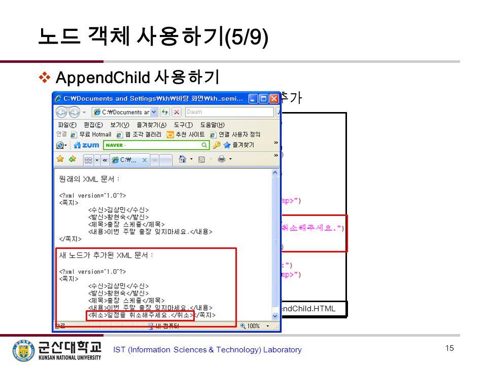 노드 객체 사용하기 (5/9)  AppendChild 사용하기  기존 xml 문서의 내용에 데이터를 추가 15 IST (Information Sciences & Technology) Laboratory AppendChild.HTML 0