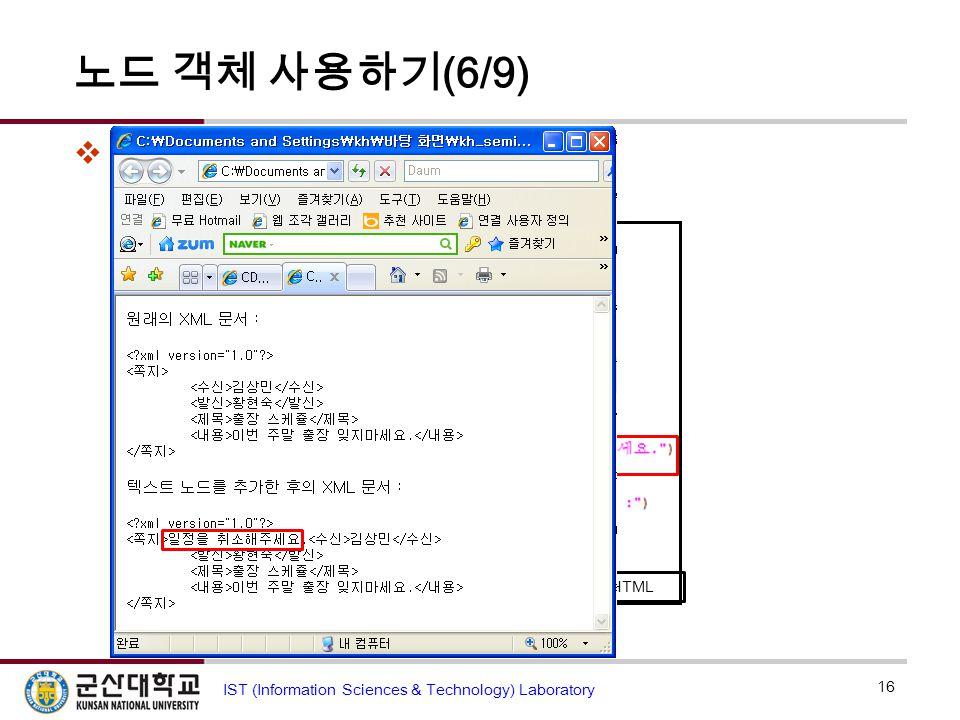 노드 객체 사용하기 (6/9)  insertBefore 사용하기  특정 노드 앞에 데이터를 추가 16 IST (Information Sciences & Technology) Laboratory insertBefore.HTML