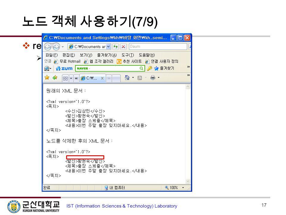 노드 객체 사용하기 (7/9)  removeChild 사용하기  노드를 삭제 17 IST (Information Sciences & Technology) Laboratory removeChild.HTML