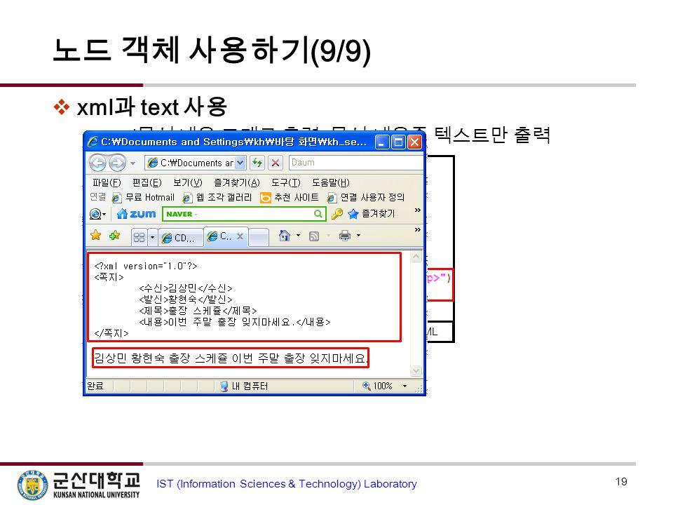 노드 객체 사용하기 (9/9)  xml 과 text 사용  xml 문서 내용 그대로 출력, 문서 내용중 텍스트만 출력 19 IST (Information Sciences & Technology) Laboratory xmltext.HTML