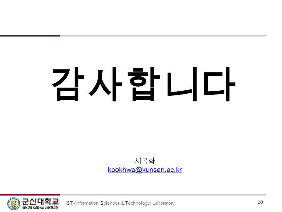 IST (Information Sciences & Technology) Laboratory 감사합니다 20 서국화 kookhwa@kunsan.ac.kr