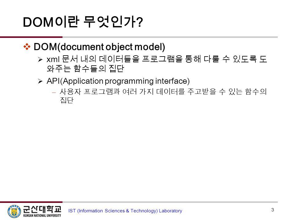 DOM 이란 무엇인가 .