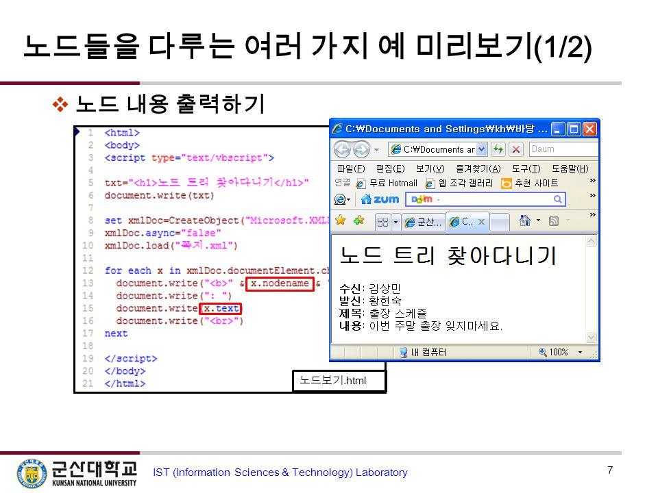 노드들을 다루는 여러 가지 예 미리보기 (1/2)  노드 내용 출력하기 7 IST (Information Sciences & Technology) Laboratory 노드보기.html
