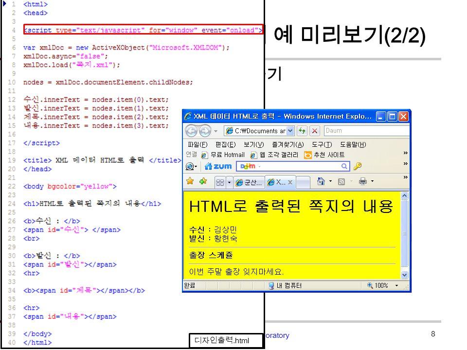 노드들을 다루는 여러 가지 예 미리보기 (2/2)  XML 의 내용을 HTML 로 출력하기 8 IST (Information Sciences & Technology) Laboratory 디자인출력.html