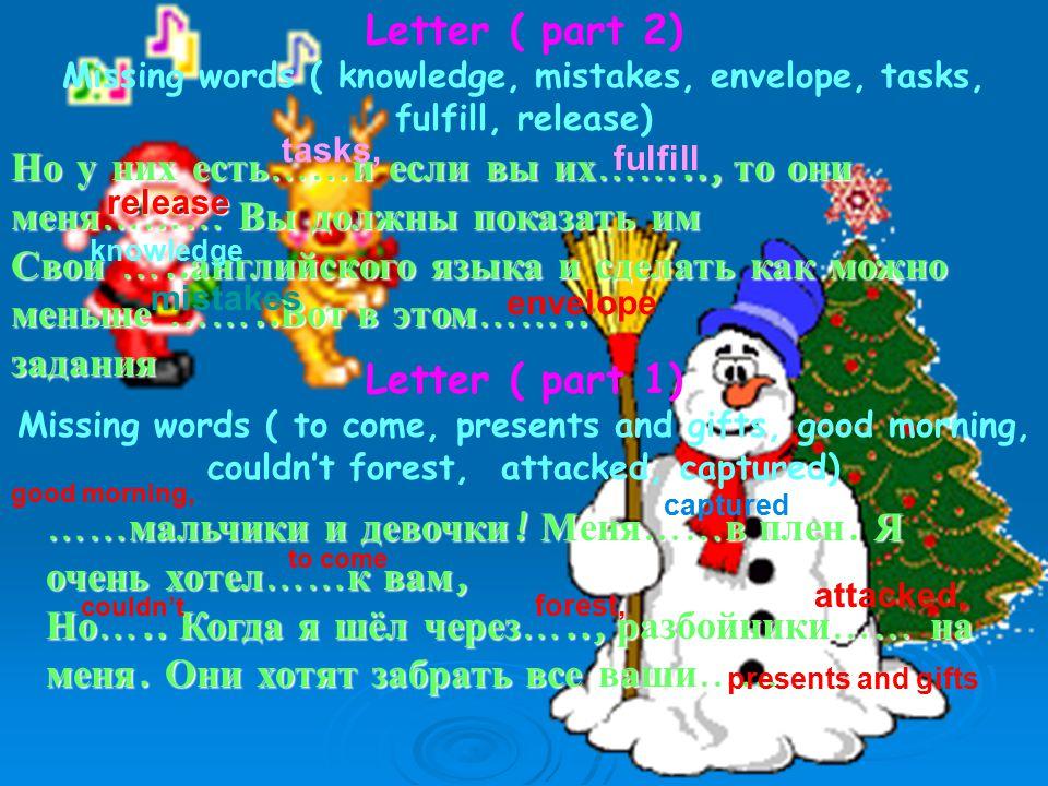 Letter ( part 2) Missing words ( knowledge, mistakes, envelope, tasks, fulfill, release) Но у них есть …… и если вы их …….., то они меня ……… Вы должны