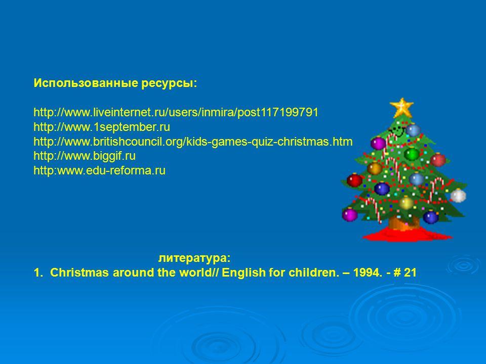Использованные ресурсы: http://www.liveinternet.ru/users/inmira/post117199791 http://www.1september.ru http://www.britishcouncil.org/kids-games-quiz-c