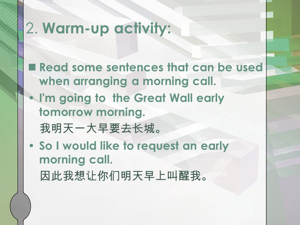 2. Warm-up activity: Read some sentences that can be used when arranging a morning call. I'm going to the Great Wall early tomorrow morning. 我明天一大早要去长