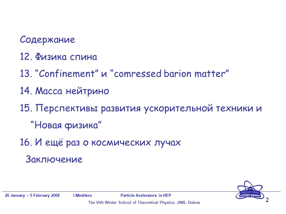 2 Содержание 12. Физика спина 13. Confinement и comressed barion matter 14.