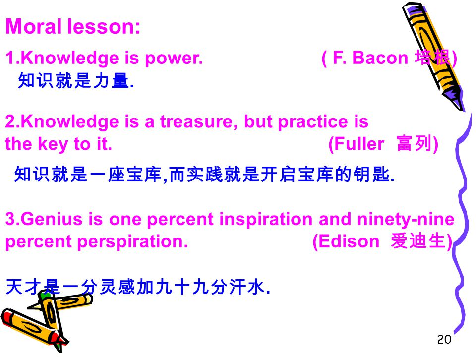 Moral lesson: 1.Knowledge is power. ( F.
