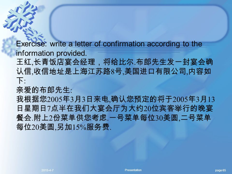 page 652015-4-7 Presentation Exercise: write a letter of confirmation according to the information provided.