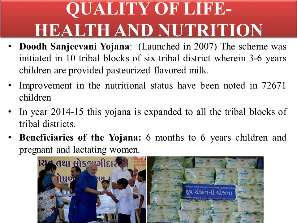 Doodh Sanjeevani Yojana: (Launched in 2007) The scheme was initiated in 10 tribal blocks of six tribal district wherein 3-6 years children are provide