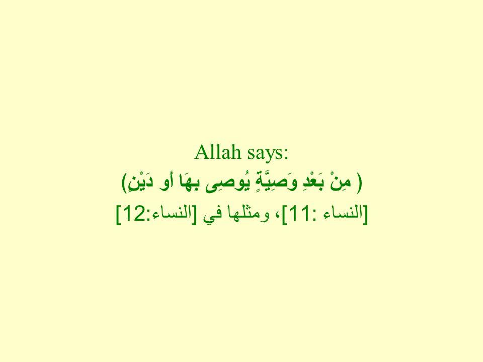 Allah says: ﴿ مِنْ بَعْدِ وَصِيَّةٍ يُوصِى بِهَا أَو دَيْنٍ﴾ [ النساء : 11 ] ، ومثلها في [ النساء : 12]